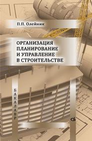 Организация планирование и управление в строительстве