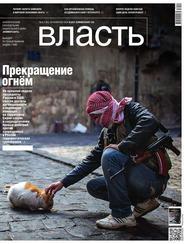 КоммерсантЪ Власть 08-2016