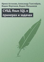 СУБД. Язык SQL в примерах и задачах