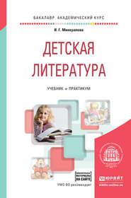 Детская литература + хрестоматия в эбс. Учебник и практикум для академического бакалавриата