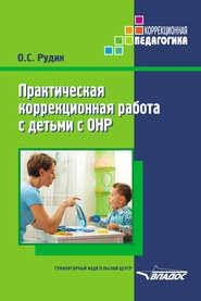 Практическая коррекционная работа с детьми с ОНР