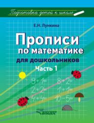 Прописи по математике для дошкольников. Часть 1