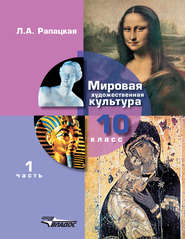 Мировая художественная культура. 10 класс. Часть 1