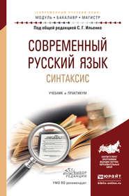 Современный русский язык. Синтаксис. Учебник и практикум для академического бакалавриата