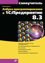 Азбука программирования в 1С:Предприятие 8.3