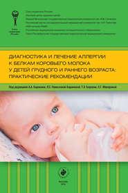 Диагностика и лечение аллергии к белкам коровьего молока у детей грудного и раннего возраста: практические рекомендации