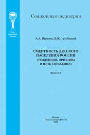 Смертность детского населения России (тенденции, причины и пути снижения)