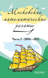 Московские математические регаты. Часть 2. 2006–2013