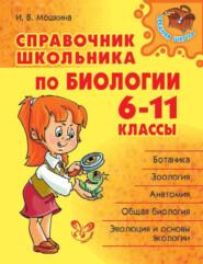 Справочник школьника по биологии. 6-11 классы