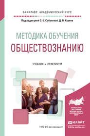 Методика обучения обществознанию. Учебник и практикум для академического бакалавриата