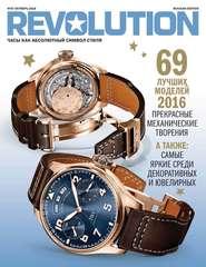 Журнал Revolution №47,октябрь 2016