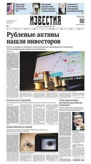 Известия 10-2017