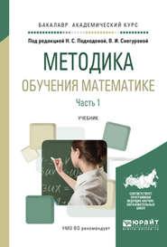 Методика обучения математике в 2 ч. Часть 1. Учебник для академического бакалавриата