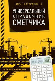 Универсальный справочник сметчика
