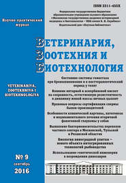 Ветеринария, зоотехния и биотехнология №9 2016