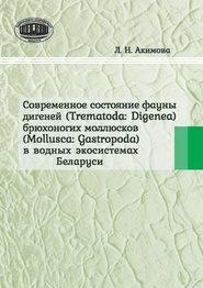 Современное состояние фауны дигеней (Trematoda Digenea) брюхоногих моллюсков (Mollusca Gastropoda) в водных экосистемах Беларуси