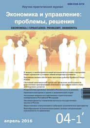 Экономика и управление: проблемы, решения №04\/2016