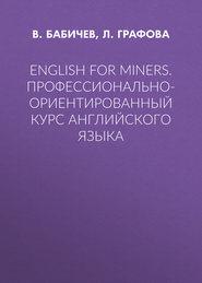 English for Miners. Профессионально-ориентированный курс английского языка