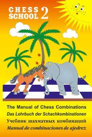 The Manual of Chess Combination \/ Das Lehrbuch der Schachkombinationen \/ Manual de combinaciones de ajedrez \/ Учебник шахматных комбинаций. Том 2