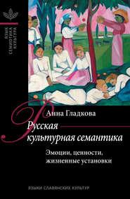 Русская культурная семантика: Эмоции, ценности, жизненные установки