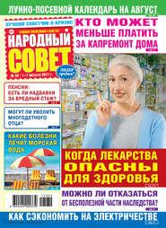 Народный совет №32\/2017