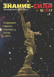 Журнал «Знание – сила» №10\/2017