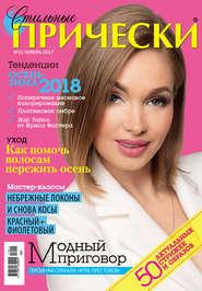 Стильные прически №11\/2017