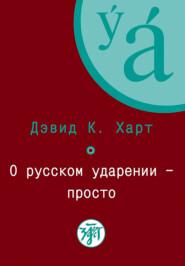 О русском ударении – просто