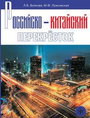 Российско-китайский перекрёсток. Учебное пособие по русскому языку