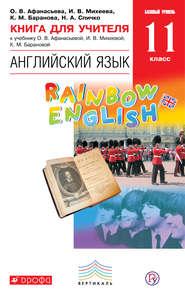 Книга для учителя к учебнику О. В. Афанасьевой, И. В. Михеевой, К. М. Барановой «Английский язык. Базовый уровень. 11 класс»