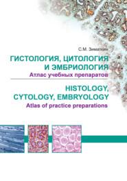 Гистология, цитология и эмбриология. Атлас учебных препаратов \/ Histology, Cytology, Embriology. Atlas of practice preparations