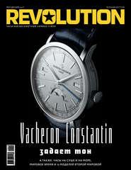 Журнал Revolution №53,декабрь 2017