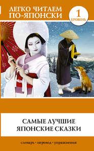Самые лучшие японские сказки