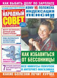 Народный совет №50\/2017