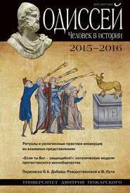 Одиссей. Человек в истории. 2015–2016. Ритуалы и религиозные практики иноверцев во взаимных представлениях