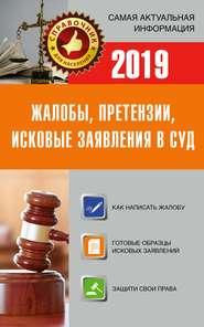 Жалобы, претензии, исковые заявления в суд c образцами заявлений 2019