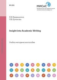 Insight Into Academic Writing. Учебное пособие