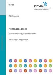 Металловедение. Основы микроструктурного анализа