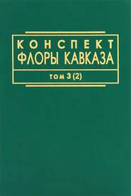 Конспект флоры Кавказа. Том 3. Часть 2