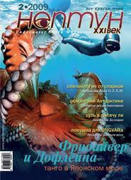 Нептун №2\/2009
