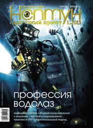 Нептун №1\/2011