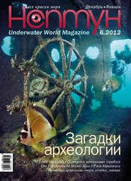 Нептун №6\/2012