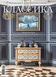 SALON de LUXE. Спецвыпуск журнала SALON-interior. №01\/2018