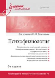 Психофизиология. Учебник для вузов