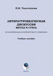 Литературоведческая дискуссия: метод и стиль. По материалам аспирантского семинара. Учебное пособие