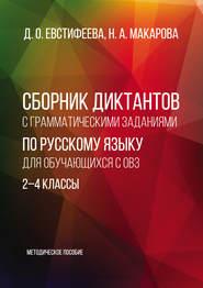Сборник диктантов с грамматическими заданиями по русскому языку для обучающихся с ОВЗ. 2–4 классы. Методическое пособие