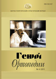 Журнал «Гений ортопедии» №04\/2011
