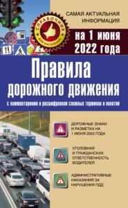 Правила дорожного движения на 2021 год с комментариями и расшифровкой сложных терминов и понятий