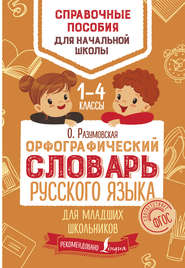 Орфографический словарь русского языка для младших школьников. 1–4 классы