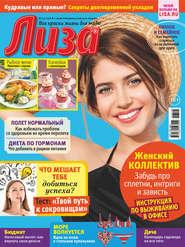 Журнал «Лиза» №23\/2018